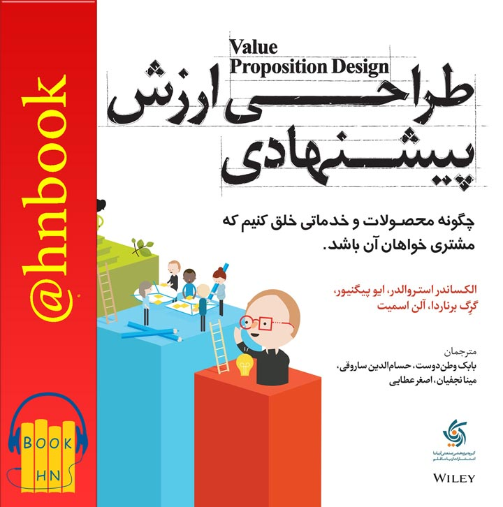 خلاصه کتاب «طراحی ارزش پیشنهادی»